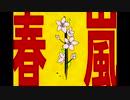 【MMD】「夜桜たま」で「春嵐」