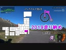 [自転車]2019走り納め
