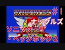【実況】挑戦!ソニック・ザ・ヘッジホッグ2 ナックルズ編 #1【メガドライブ】