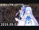 日刊トップテン!VOCALOID&something【日刊ぼかさん2019.09.02】
