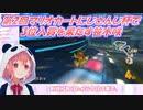 【マリオカート8DX】第2回マリオカートにじさんじ杯で3位入賞を果たす笹木咲【にじさんじ】