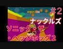 【実況】挑戦!ソニック・ザ・ヘッジホッグ2 ナックルズ編 #2【メガドライブ】