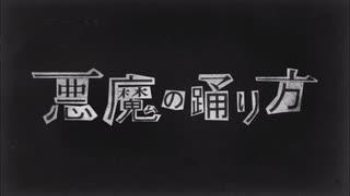 「UTAU獣人」悪魔の踊り方 - feat.狼音アロ「Trance Remix」