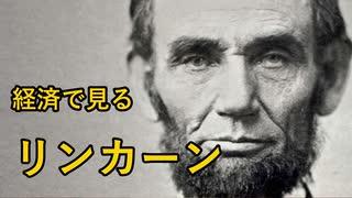 【ゆっくり解説】経済で見るリンカーン