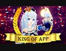 今年プレイした神ゲーのおすすめランキングBEST3【KING OF APP 2019】