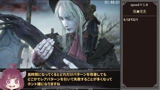 Bloodborne カンストオールボスノーダメージRTA 1時間46分1秒(3/3)