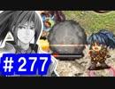 【ゆっくり実況】戦国乱世の覇者になる【御城プロジェクト:RE...