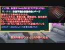 SCP-140 解説風雑談 Part3