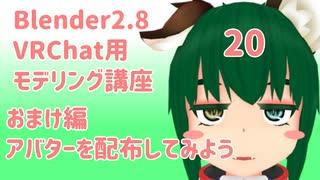 【Blender2.8版】VRChat用モデリング講座-20-【おまけ編モデルを配布してみよう】