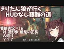 【隻狼/SEKIRO】きりたん狼が行く -HUDなし艱難の道- 第十六幕