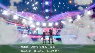 [ポケモン盾×シャニマス]ポケモンクライマ