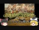 【ゆっくり解説】「ビザンティン帝国の最後」~迫りくるジャポネの未来!?~
