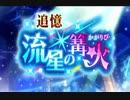 【あんスタMAD】流星の篝火