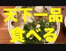 京都の天下一品ラーメン食べてきました!