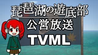 【From_The_Depths】 TVML#4 琵琶湖の遊底部 公営放送【コメント返し】