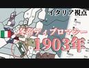 #0 3 冬帝ディプロマシー 1903年