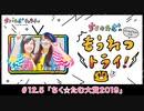 #12.5 ちく☆たむの「もうれつトライ!」