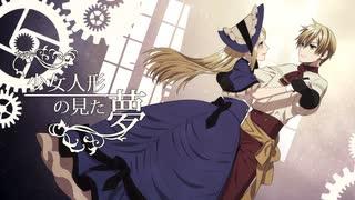【鏡音リン・レン】 少女人形の見た夢【オリジナル曲】