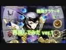 【メギド72】極楽テラケーキ再現してみ(たかっ)たver1