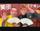 笑便×オナキン!!!!!