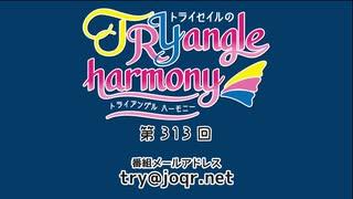 TrySailのTRYangle harmony 第313回