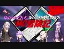 【MTG】ゆかりさんのゆかいなMO冒険記 PART10【パイオニア】