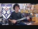 BUMP OF CHICKEN [車輪の唄] ギターで弾いてみた!