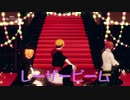 【MMD文アル】いわて組の三人にレーザービーム踊っていただきました