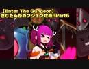 【Enter The Gungeon】きりたんがガンジョン攻略!!Part6