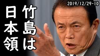 2020年日本が確実に竹島を奪還する為に絶対必要不可欠な3つの行動がコレだ!韓国の不法占拠行為を国際社会で訴え、全日本国民は今こそ立ち上がらなければならない…2019/12/29-10