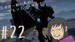 ロボゲー初心者のデモンエクスマキナ #22【実況】