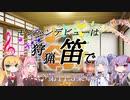 【MHWI】モンハンデビューは狩猟笛で ♪第11.5楽章【VOICEROID実況】