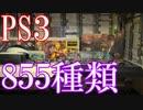 【PS3のゲームコレクション紹介動画】PS3だけで855種類ゲーム部屋に綺麗に並んでいます!