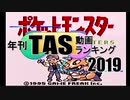 年刊TAS動画ランキング 2019年 Part1