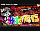 【にゃんこ大戦争】狂乱歌姫降臨!超射程波動VS最強編成!狂乱のもねこ攻略