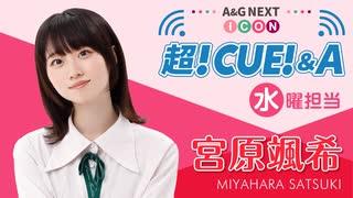 超!CUE!&A 水曜日 宮原颯希 #14(2020年1月1日放送分)