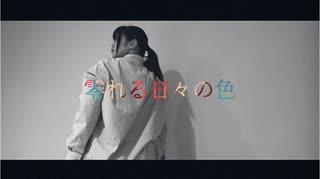 【宮多】零れる日々の色【踊ってみた】
