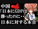 GDPは日本を越えた中国の本音「やっぱり日本は凄い」
