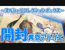 【限定版開封】PS4「アトリエ ~黄昏の錬金術士トリロジー~ DX 」スペシャルコレクションボックス!かぜり@なんとなくゲーム系動画の購入品紹介