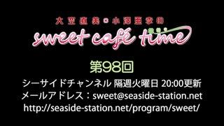 大空直美・小澤亜李のsweet café time 第98回放送(2019.12.31)