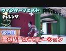 """ウィンターフェスト12日目""""雪の結晶のデコレーション""""【フォートナイトチャレンジ】"""