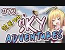 【Minecraft】弦巻マキとFTB Sky Adventures #73【まきそら2nd】