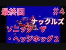 【実況】挑戦!ソニック・ザ・ヘッジホッグ2 ナックルズ編 #4 最終回【メガドライブ】