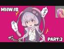 【MHW:IB】なんやかんや狩りをする、変態紳士とロリゆかり part2 【VOICEROID実況】【ゆっくり実況】