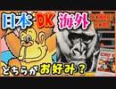 【ゆっくり解説】日本と海外でギャップがありすぎるゲームのパッケージ【その2】