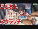 【初スクラッチ】愛してくれて・・・ありがとう!!!