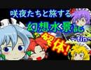 【アクアリウム】ハイテンポ水槽解体 /幻想水景記.12~fin~