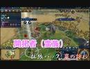 #21【シヴィライゼーション6 嵐の訪れ】拡張パック入り完全版 初心者向け解説プレイで築く日本帝国 PS4とXbox One版発売記念!【実況】