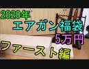 ガンショップファースト5万円福袋を開けてみたよ(ゆっくり実況)