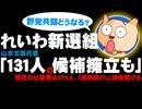 【れいわ新選組】山本太郎代表「100~131人擁立も」公募者は376人、消費税5%減税掲げる - 野党共闘への影響は?